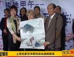 上海名家艺术研究协会被赋殊荣(焦点第一现场 )