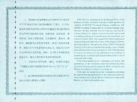国家职业艺术品鉴定评估师CETTIC国家认证培训中级证书样张