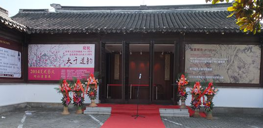 书画展厅招展、免费提供展厅
