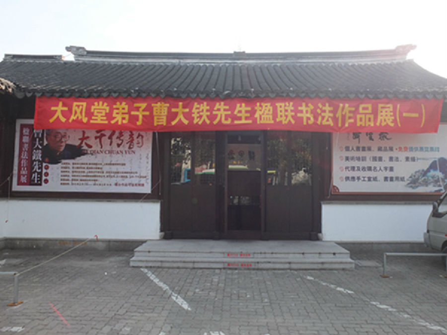 《大千传韵》曹大铁楹联书法作品展今日揭幕