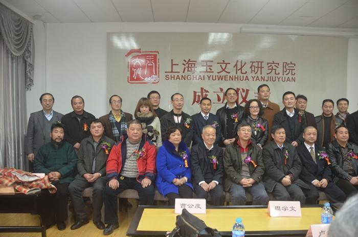 转上海文联:上海名家艺术研究协会成立玉文化研究院