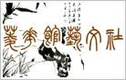 菱花馆艺文社