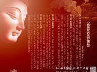 《金刚经》原委——《金刚经》是佛教重要经典。根据不同译本,全名略有不同