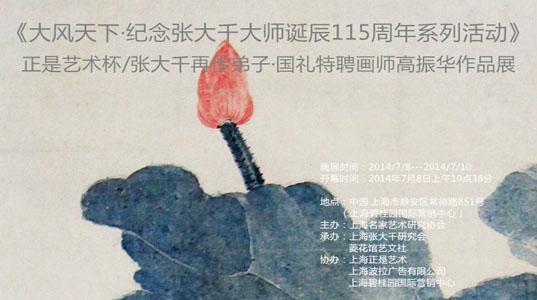 展讯 大风天下纪念张大千大师诞辰115周年系列活动高振华作品展
