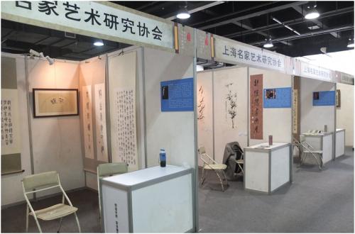 上海名家艺术研究协会参展2014西湖艺术博览会