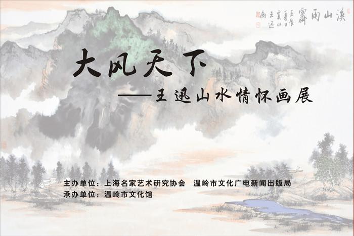 大风天下—王迅山水情怀画展