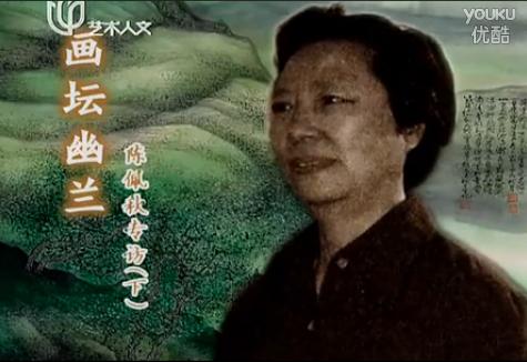 画坛幽兰——陈佩秋专访