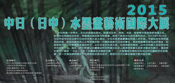 2015《中日(日中)水墨画艺术国际大展》沪上开幕