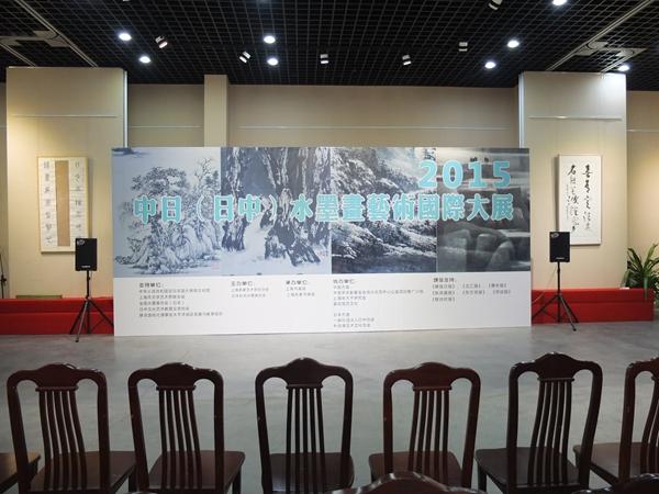 转百宝度:2015《中日(日中)水墨画艺术国际大展》沪上开幕