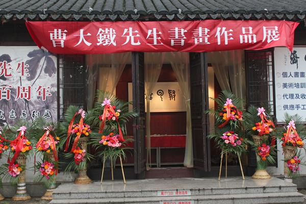 《纪念曹大铁先生诞辰100周年书画系列展》开幕