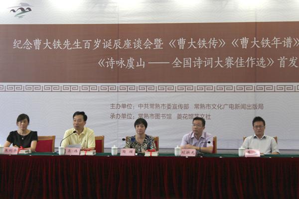 转中国常熟:弘扬优秀传统文化 《曹大铁传》《曹大铁年谱》《诗咏虞山》首发