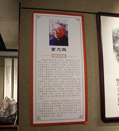 转华艺网:纪念曹大铁书画作品展在常熟聚云斋开幕