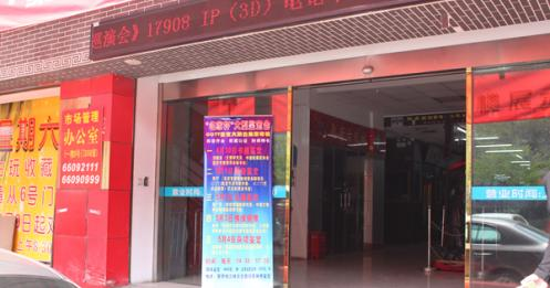 上海名家收藏鉴定专家委员会
