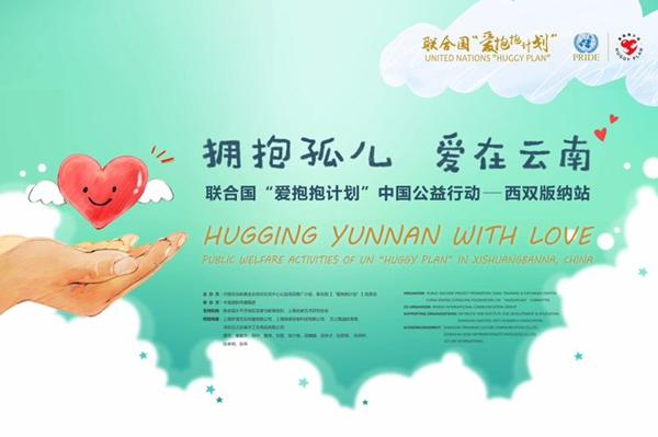 """拥抱孤儿   爱在云南 ----【联合国""""爱抱抱计划""""】中国公益行动西双版纳站(下)"""