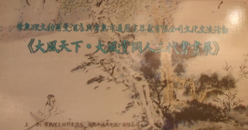 转苏州都市网:张善孖和张大千墨宝现身虞城 大风堂同人三代书画展常熟开幕