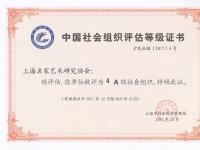 上海名家艺术研究协会荣获社会组织4A等级认定