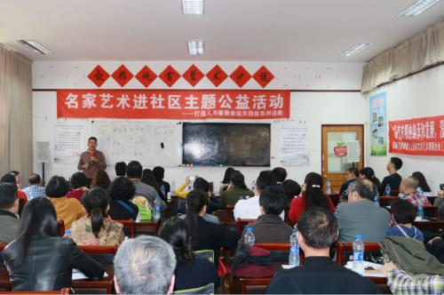 转昆明信息港:上海易学研究会《打造人与植物命运共同体-坚定文化自信 》系列公益讲座