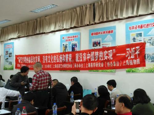 转天津焦点:上海易学研究会《打造人与植物命运共同体-坚定文化自信 》系列公益讲座