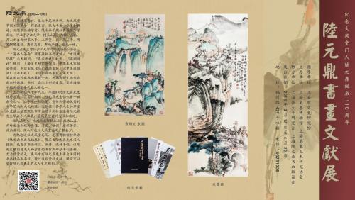 上海周虎臣曹素功笔墨博物馆推出《纪念大风堂门人陆元鼎诞辰110周年陆元鼎书画文献展》