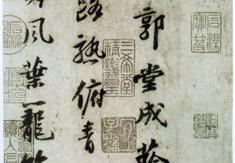 宋 苏轼墨法最有特点的一幅书法:《桤木卷帖》