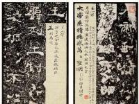 沈树镛与晚清印人交游考略——以碑帖鉴藏印为中心