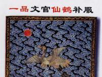 中国古代官服图饰