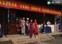 """虞山街道:开展""""古音旗韵""""交流活动"""