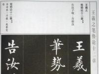 王羲之笔势论十二章「组图」