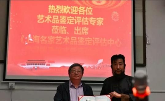 上海名家艺术品鉴定评估中心举行专家聘任仪式暨座谈会