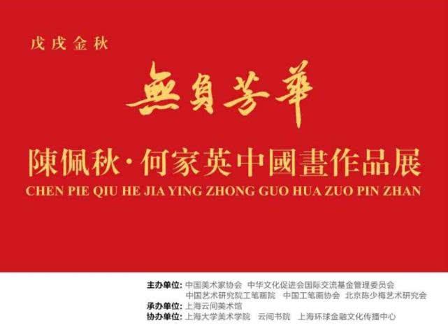 """""""无负芳华——陈佩秋、何家英中国画展""""  在上海盛大举行"""