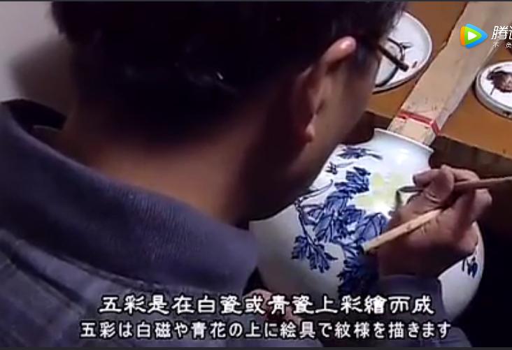 日本人拍的两岸故宫的国宝 瓷器篇 华丽的五彩