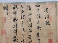 从笔迹特征再看《木石图》米芾诗跋之真伪