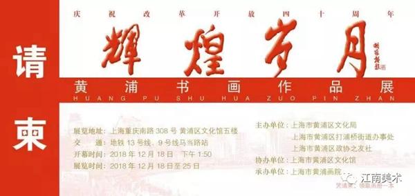 庆祝改革开放四十周年:黄浦画院书画作品展