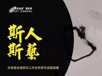 斯人斯艺 | 周长江:艺术家的天才在于为自己的内在精神世界寻找最恰当的图像表达