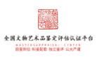 全国文物艺术品鉴定评估认证平台