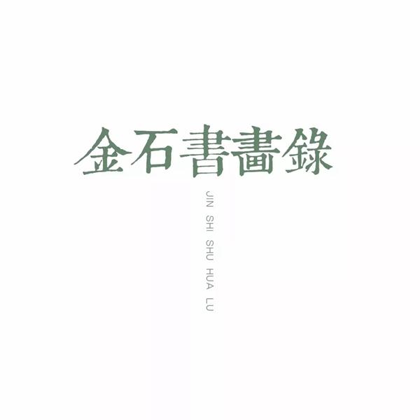 规度時风 泽被印坛——赵叔孺的篆刻艺术