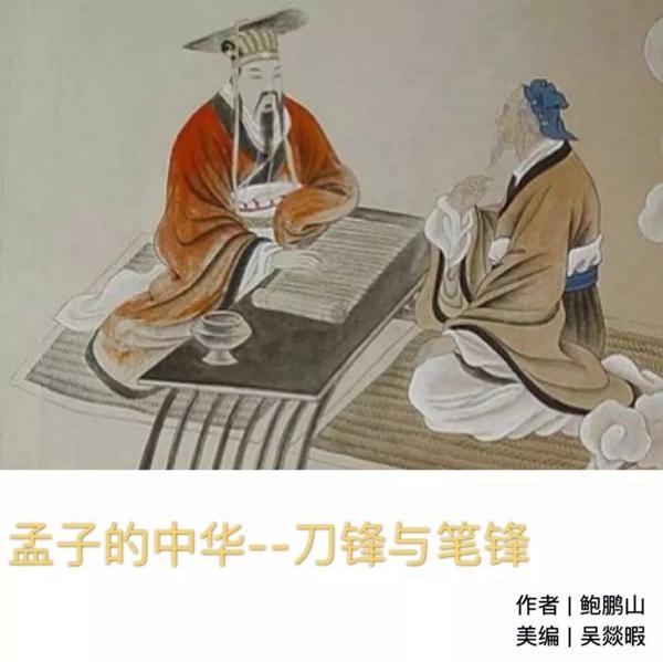鲍鹏山:孟子的中华——刀锋与笔锋