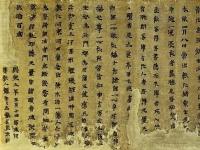 楼兰残纸与敦煌写经传承关系研究——兼论书法的书写性和经典性