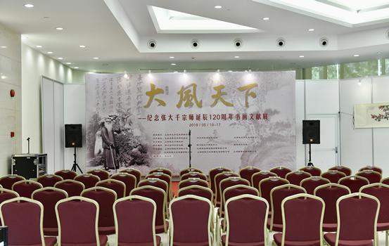 转每日财经网【文化】:《大风天下》---纪念张大千宗师诞辰120周年书画文献展盛大开幕