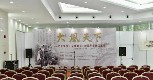 转蒙新网【新闻】:《大风天下》---纪念张大千宗师诞辰120周年书画文献展盛大开幕