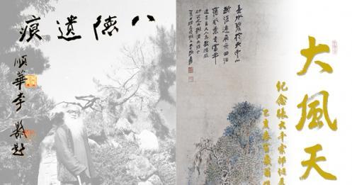 转中国国家艺术网:大风天下——纪念张大千宗师诞辰120周年书画文献展在沪举行