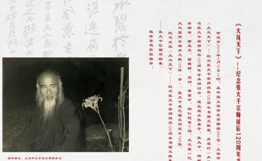 转中新网上海新闻:纪念张大千宗师诞辰120周年书画文献展在沪开幕