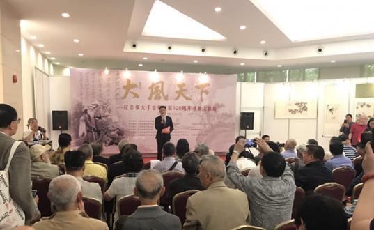 转上海文联:《大风天下》——纪念张大千先生诞辰120周年书画文献展开幕