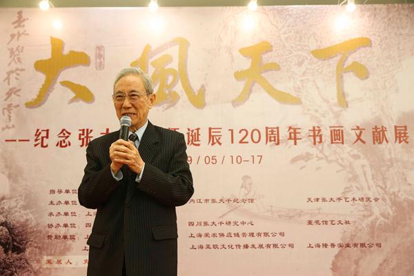转一起问道网:《大风天下》---纪念张大千宗师诞辰120周年书画文献展盛大开幕