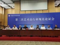 第二次艺术品行业规范论证会在京开幕