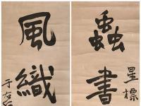 于右任| 临是临他人的,写是写自己的;不然苦写一生,不过徒为他人奴役·····