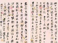 姜寿田:国学概念的提出、辨析及书法与国学的关系