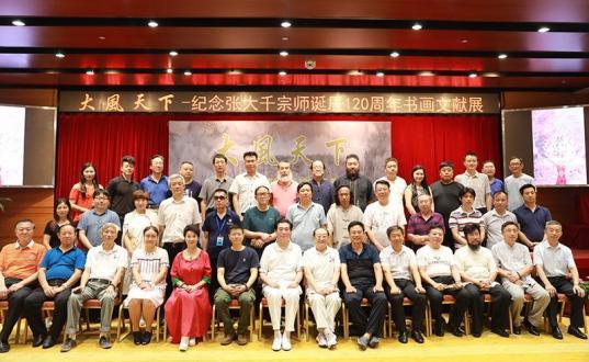 转公安书画网:纪念张大千宗师诞辰120周年书画文献展在北京台湾会馆开幕