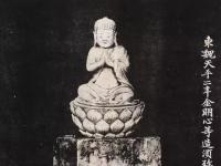 佛教造像的书法密码