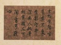 林木:由意境的塑造到笔墨的抒写——对中国山水画史上一个重大转折节点的研究